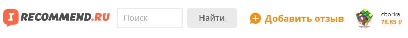 Я рекомендую как бы на irecommend.ru