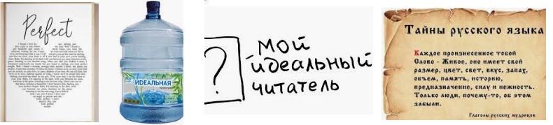 Что нужно знать об идеальном тексте